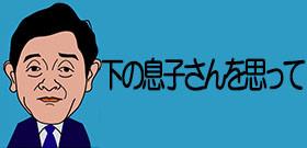 「干されてもいい。息子と一緒にいたい」。高嶋ちさ子さんが剛速球の「仕事セーブ宣言」