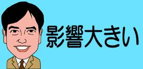 ピエール瀧「損害賠償」億単位!NHK大河「いだてん」撮り直しやCM放送中止