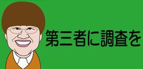 踏切自殺の伊藤有紀さん 友人に語っていたいじめ「『死んじゃえばいい』と言われた」「先生は取り合ってくれない」