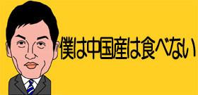 学校給食に「ゾンビ肉」を出し子どもが鼻血、嘔吐、血便。抗議の保護者が警官隊と衝突する騒ぎが中国らしいが...
