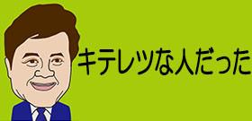 樹木希林さんから半年、内田裕也さん逝く 今頃2人はどんな会話をしているのか