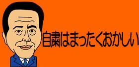 ピエール瀧をめぐる自粛騒動 坂本龍一と小倉智昭、「音楽や映像に罪はない」