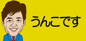 首都圏三国志大波乱!「翔んで埼玉」100万人突破!しかし、横浜「○○こ」の乱入でどうする千葉?