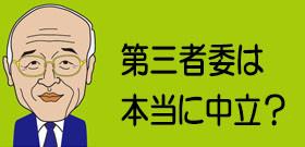 NGT48暴行事件、山口真帆がリアルタイムで怒りのツイート 幕引きを図る運営側は会見中にタジタジ