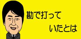 日本卓球界エース、水谷隼選手が目の異常を告白 ほとんど見えない状態で優勝したとはスゴイ