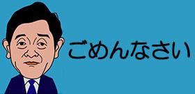 「とくダネ!」間に合わなかった!貴景勝の大関伝達式ナマ中継―小倉智昭「ああああああ~」