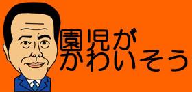 幼稚園の計画倒産?保護者から入園金40万円集めながら「閉園します」