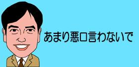 【新元号】モーニングショー「令はふさわしくない」、「令和」批判 「漢和辞典でも命令」「逮捕令状」「巧言令色」「梅は中国の花」