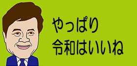 ええっ、朝日新聞がスクープ? 幻と消えた元号候補をみると改めて「令和」でよかった