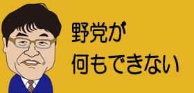 福岡知事選は「忖度発言」が裏目に、大阪は維新の会が圧勝 野党は手も足も出ないのか!