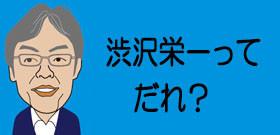 お札の顔が変わる! それにしても「渋沢栄一」「北里柴三郎」に疎いテレ朝コメンテーターには呆れる