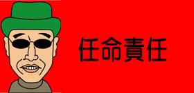 安倍首相もさすがに慌てた「桜田また失言!」選挙にマイナス大きいと即クビ切り