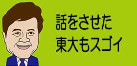 上野千鶴子さんの東大新入生への激辛祝辞がスゴすぎる! 女子も男子も称賛の拍手!