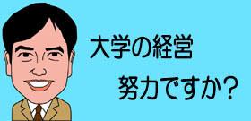 「司法試験合格より難しいのに」...小室圭さん、またも学費免除奨学金に大学関係者から疑問の声