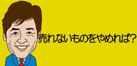 NHK朝ドラ「まんぷく」効果で売れ過ぎた? 発売10日で「カップヌードル味噌」販売休止に