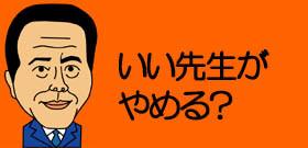 「逃げるな校長!」「教育者じゃないのか!」保護者から怒号 教員の大量退職で揺れる横浜の私立中高校