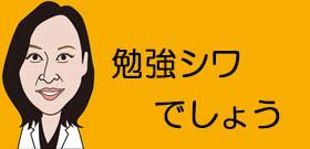 大きなシワのあるシャツ姿の小室圭さん まずは弁護士資格と勉強漬けの生活