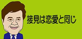木嶋佳苗死刑囚「3度目の獄中結婚」相手は週刊新潮デスク!40代前半の超イケメン
