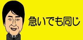 東京五輪チケット「抽選申し込み」けさ10日夜明けにやっと混雑解消