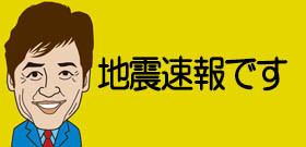 「中川翔子ジュースぶっかけられ事件」地震速報で論議中断のまま打ち切り!お断りぐらいしろよ