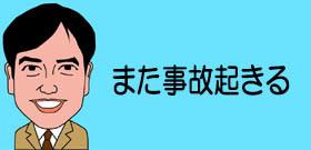 警報・遮断機なし、1回で渡りきれない長い35メートル――横須賀線「危険すぎる踏切」