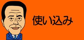 不明の郵便配送車6日ぶり発見!釣り銭用の数万円使い果たし運転手逮捕