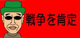丸山穂高議員 開き直り「憲政・言論の自由が危ない」あんたが言うか!