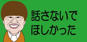 磯野貴理子が「自分の子どもが欲しい」という24歳年下夫と離婚 そこまでプライバシーを話すか!と番組で賛否両論