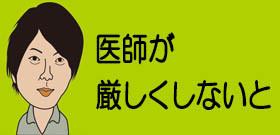 歩く姿を見ると運転なんてとても無理だ 池袋暴走事故の飯塚元院長が警察の聴取に