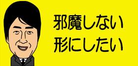 小室圭さんが大学卒業式を欠席 加藤浩次よ、「取材陣が邪魔したから」と自分でいうか!