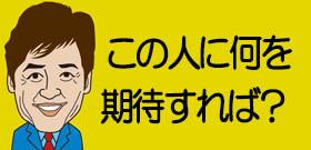 「俺はまだ飲み足りないんだ~!」同期の上西小百合・宮崎謙介氏も呆れる丸山議員の酒癖の悪さ