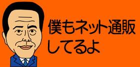 「これは犯罪だよ、逮捕しろ!」小倉智昭が激怒したネット通販の返品モンスター 手口が悪質すぎる