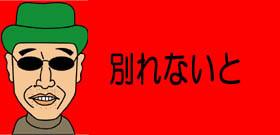 元「KAT-TUN」田口淳之介 大麻逮捕に国分太一は愕然!「あんな奴じゃなかったのに」