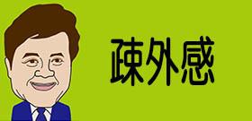 孤立深めていった岩崎隆一少年!先生に怒られ、勉強苦手、からかわれやすい嫌われ者・・・