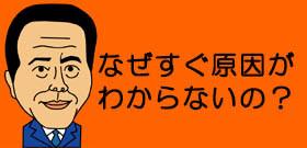14人がケガをした横浜シーサイドライン逆走事故 なぜ原因究明に1年もかかるのか?