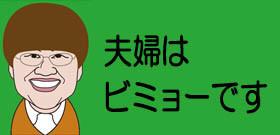 DVの5件に1件は妻から夫への暴力!切れる妻たちに加藤浩次「好きだから怒る」