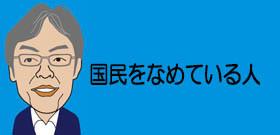 老後資金2000万円問題 麻生氏「報告書読んだのは冒頭だけ」に羽鳥慎一「私でも全文読んだ」と呆れる