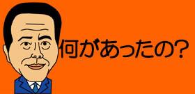 ロックバンド「KANA-BOON(カナブーン)」飯田祐馬 10日前から行方知れず!家族が警察に捜索願
