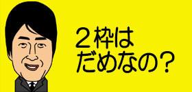 川井とのレスリング五輪女王対決、伊調が負けた!「1枠」しかない東京五輪代表はどっちに?