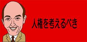 「無差別殺人を予告した男が出所!」SNS拡散に札幌市民パニック 男を10人の私服警官がマーク中だが...