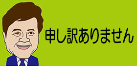 堀尾キャスター 50代美人モデルとお泊まり恋愛!「ビビット」ちゃっかり釈明特集