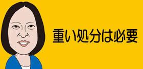 「闇営業」 千原ジュニアが宮迫と亮を批判「先輩である2人が会見で全てをさらけ出すべきだった」