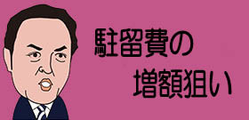 「日米安保条約廃棄」トランプ大統領は本気?日本はズルいとテレビで怪気炎