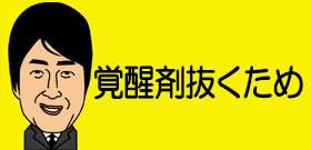 「藤木寿人」福岡に潜伏か?紫色のド派手逃走車も見つからない不思議