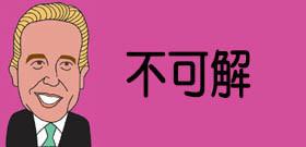 埼玉・蕨「住宅侵入刺傷」3つの謎!忍び込みルート、犯行目的、発生時刻・・・