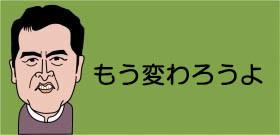 吉本騒動解決のキーマン、加藤・さんま・松本の立ち位置の違いが鮮明に 経営陣刷新か妥協か