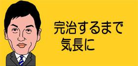 名倉潤「頸椎椎間板ヘルニア手術でうつ病」ってどういうこと?激痛再発への恐怖で落ち込み