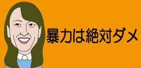 横浜の幼稚園で保育士が園児に暴行 スポーツ、野外実習、音楽が売りの園で何があった?