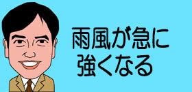 台風8号が宮崎に上陸、九州北部を北上中 急な突風や豪雨に警戒が必要