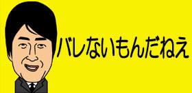 永田町には流れていた「進次郎が40代女性とできちゃった婚」相手を絞れなかった記者たち